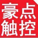 南京豪点电子科技有限公司