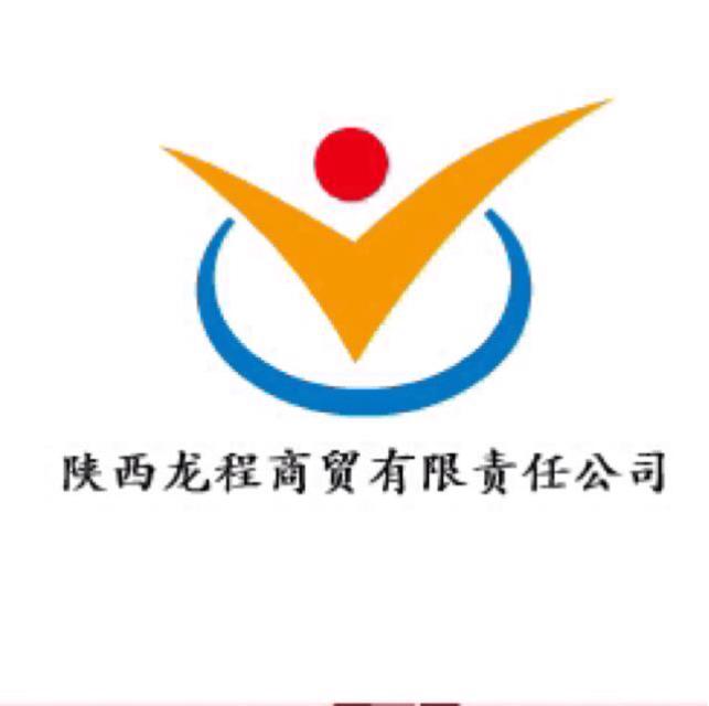陜西龍程商貿有限責任公司