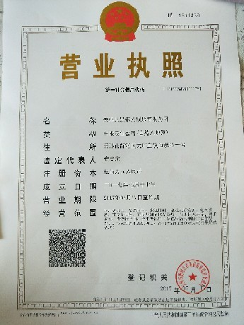 天津共發鋼鐵制造有限公司