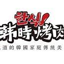 北京韩时餐饮有限公司第十一分公司