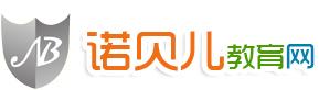 深圳市諾貝兒教育投資發展有限公司