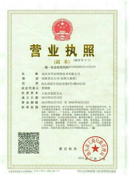 汕頭市華辰網絡技術有限公司
