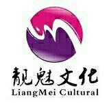 上海靚魅文化發展有限公司