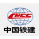 中铁十五局集团第六工程有限公司洛阳分公司