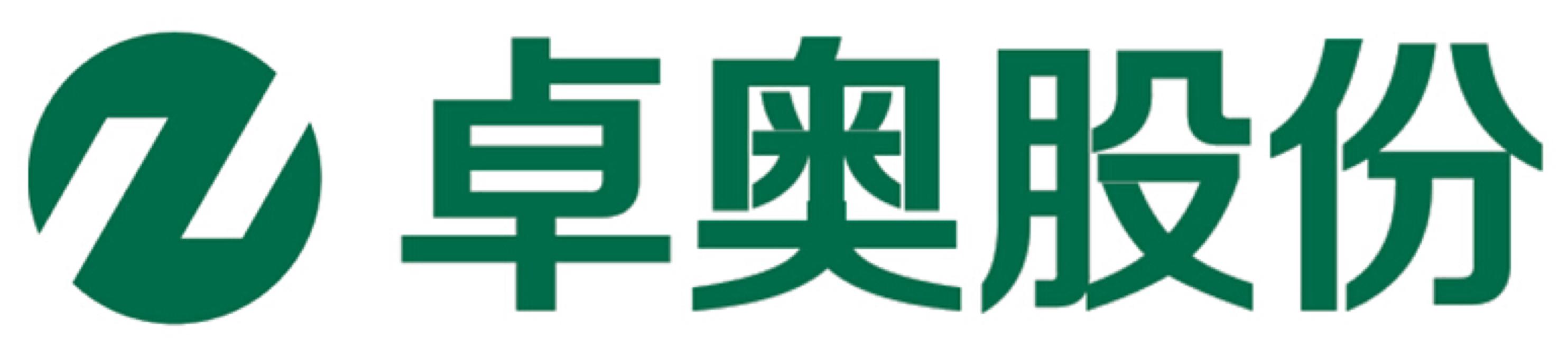 浙江卓奥科技股份有限公司