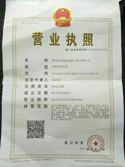 苏州伟龙建筑装饰工程有限公司