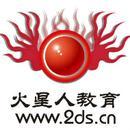 北京火星人科技文化發展中心