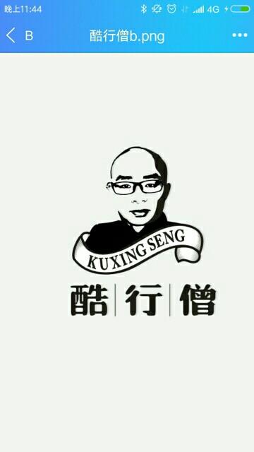 酷行僧旅行箱包用品(广州)有限公司