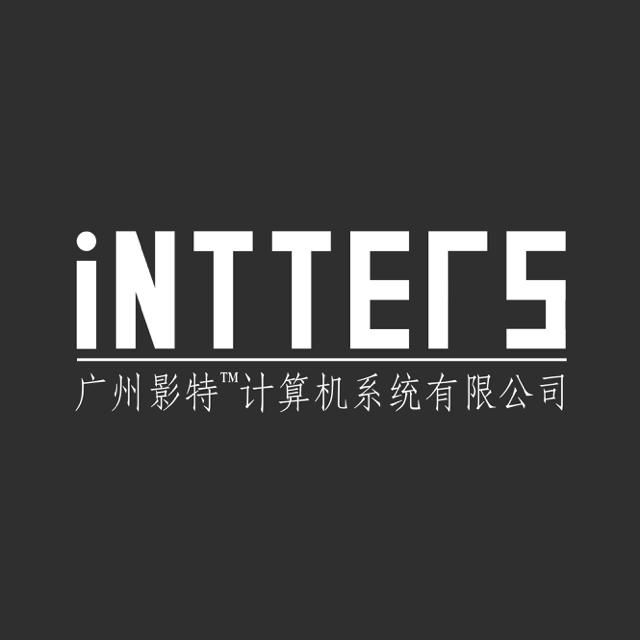 广州影特计算机系统有限公司