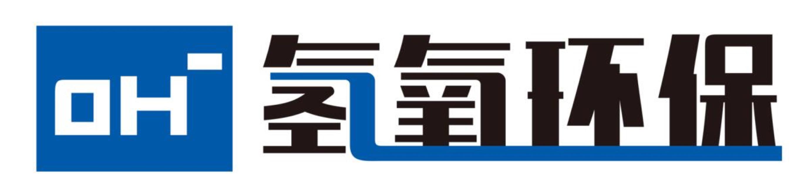 广州氢氧环保工程有限公司