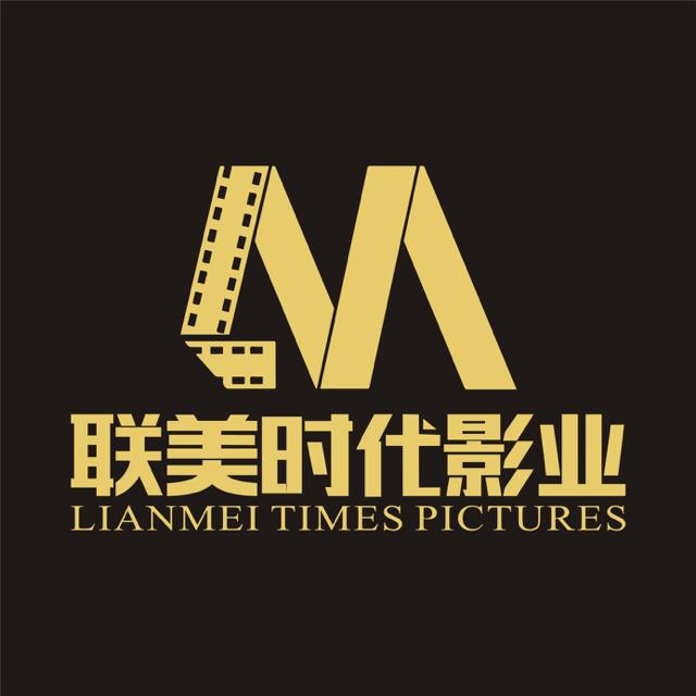 深圳市联美时代影业有限公司