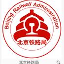 北京铁路局石家庄南站