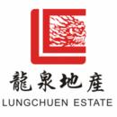 東莞市龍泉房地產開發有限公司