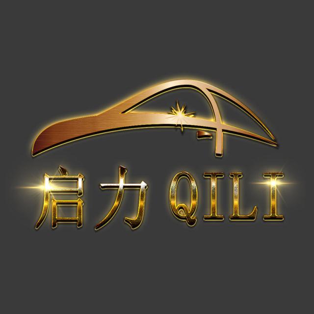 深圳市启力供应链管理有限公司
