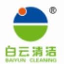 广州市白云清洁用品有限公司