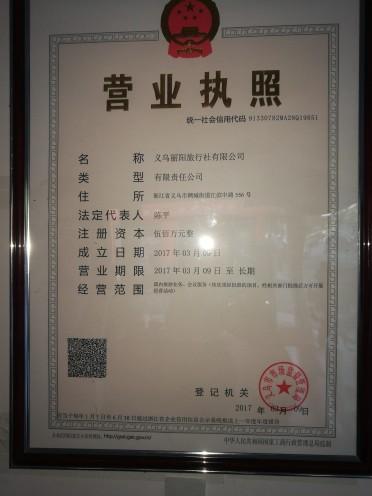 义乌丽阳旅行社有限公司兰溪市梅江营业部