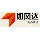 北京如风达快递有限公司厦门第六分公司