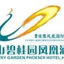 鹤山市碧桂园凤凰酒店有限公司