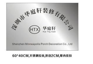 深圳市华庭轩装修有限公司