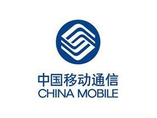 中国移动通信集团江西有限公司横峰县分公司解放西路营业厅