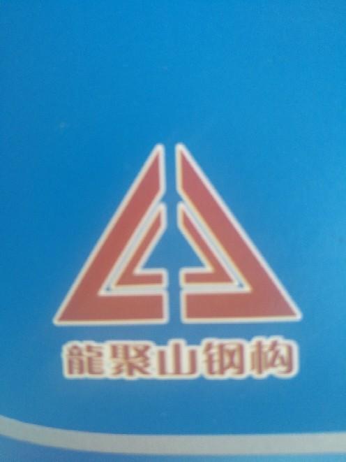 吉林省龙聚山钢结构工程有限公司