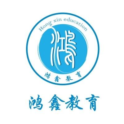 北京鸿鑫辉煌国际教育科技发展有限公司