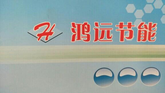 韶关市鸿远节能科技有限公司