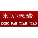 湖南东方天骄文化艺术传媒有限公司