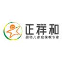 廣州市正祥和家政服務有限公司