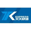 福建省中新天天快遞有限公司晉江青陽營業部