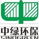 中绿环保科技股份有限公司