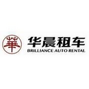 上海華晨汽車租賃有限公司