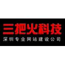 深圳市三把火科技有限公司