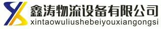 深圳市鑫涛物流设备有限公司