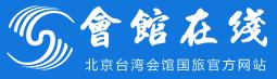 北京台湾会馆国际旅行社有限责任公司