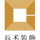 深圳市长禾装饰设计工程有限公司
