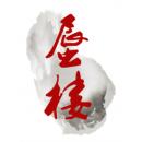 重庆蜃楼网络科技有限责任公司