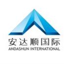 深圳市安達順國際物流有限公司重慶分公司