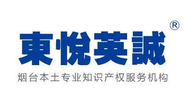 煙臺東悅英誠知識產權代理有限公司