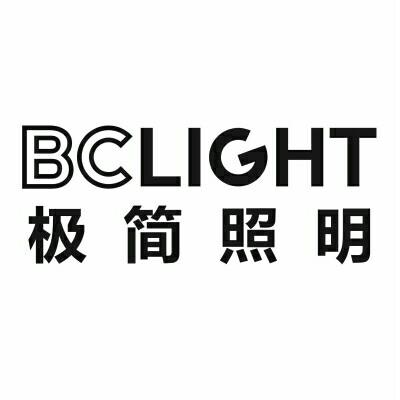 广州市极简照明有限公司