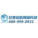 甘肃启航网络科技有限公司
