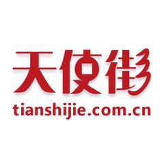 北京天使街网络科技有限公司