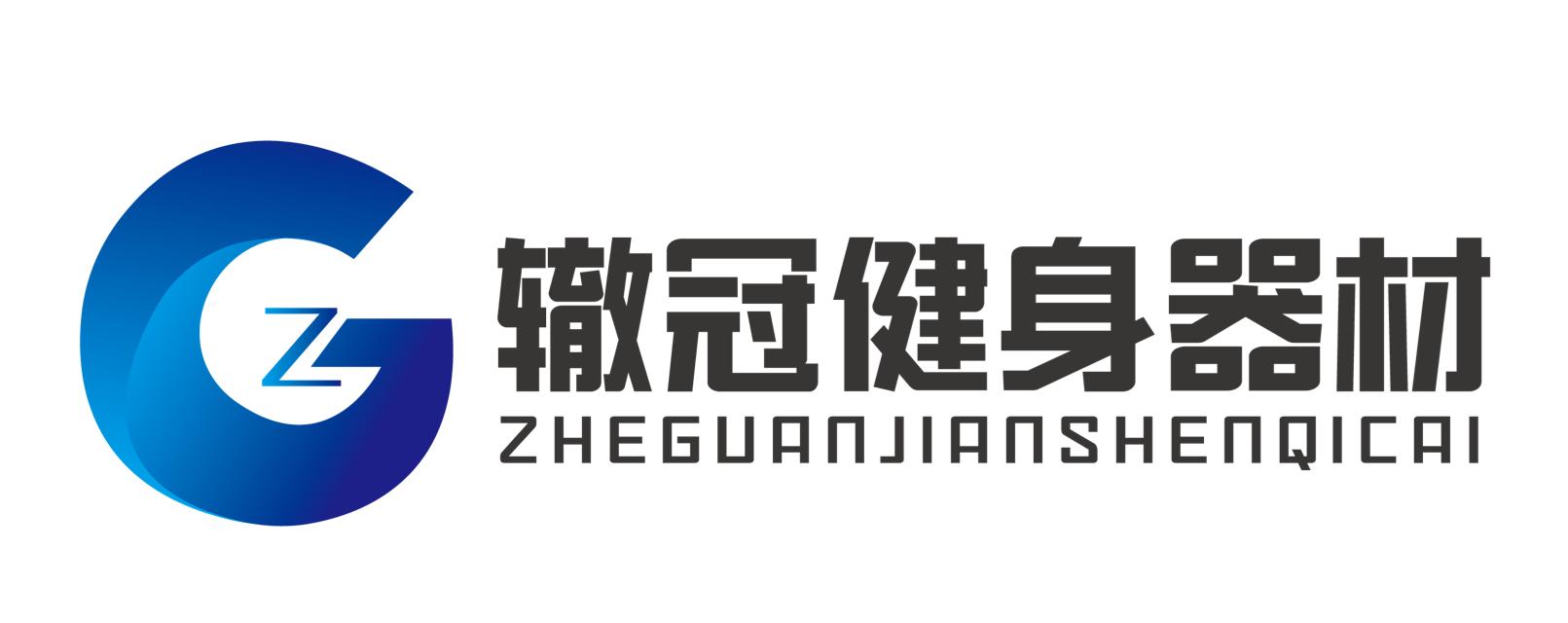 上海辙冠健身器材有限公司