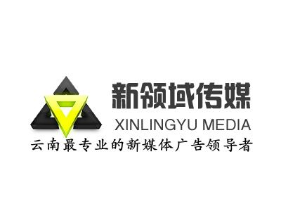 云南新领域广告有限公司