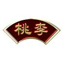 北京市桃李食品有限公司