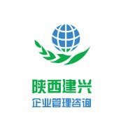 陕西建兴企业管理咨询有限公司