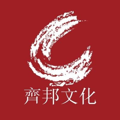 济南齐邦文化发展有限公司