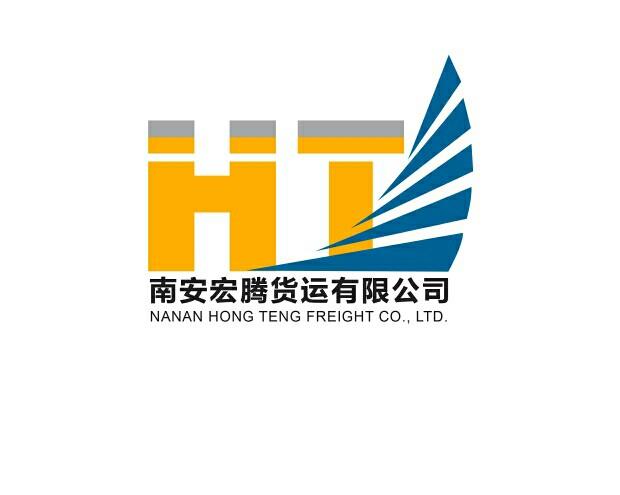 南安宏騰貨運有限公司