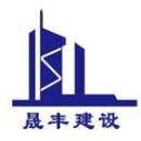 广东晟丰建设工程有限公司