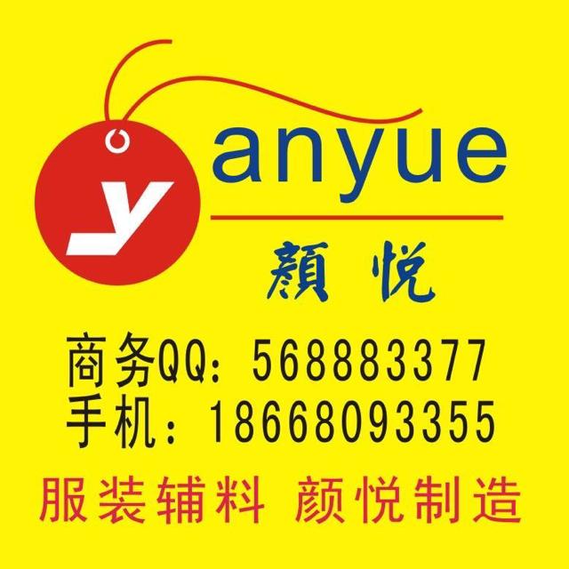 杭州颜悦服装辅料有限公司